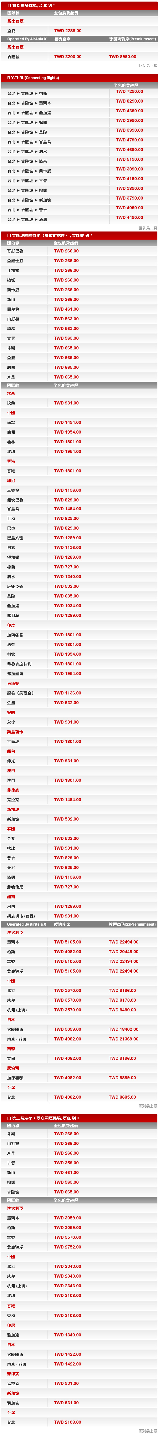 亞洲航空廉價機票價格