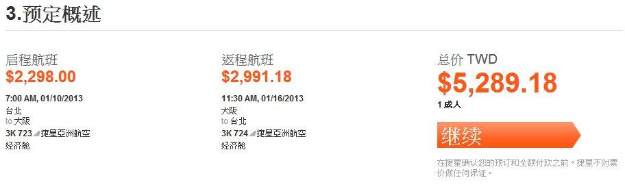 台北大阪來回機票含稅及燃油費後1人5289