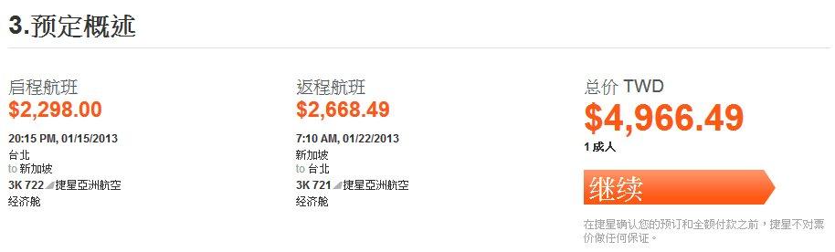 台北新加坡來回機票含稅及燃油費後1人4966