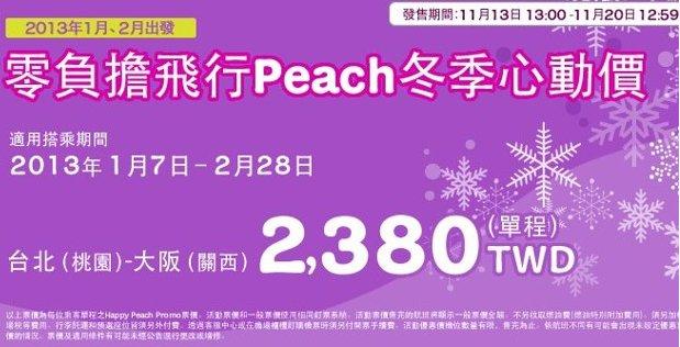 Peach樂桃航空冬季特惠