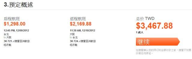 日本大阪機票來回只要3468