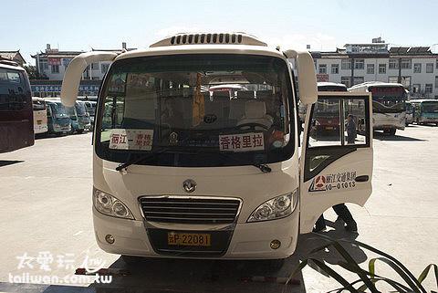 前往香格里拉的巴士