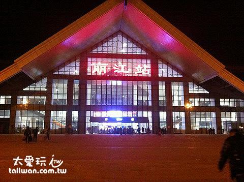 麗江火車站