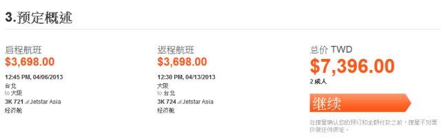 台北大阪來回機票2人7396(含稅及燃油費不含行李)