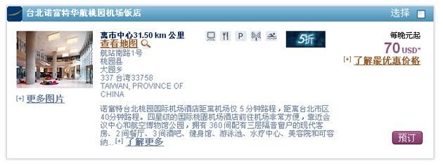 台北華航諾富特也有打五折
