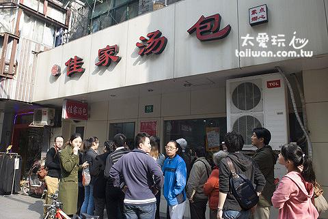 Jill推薦上海第一小籠 - 佳家湯包