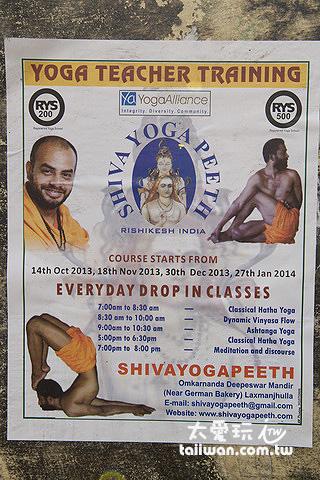 瑞詩凱詩街上到處是瑜珈課的廣告
