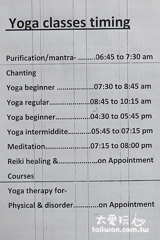 瑜珈中心課程表