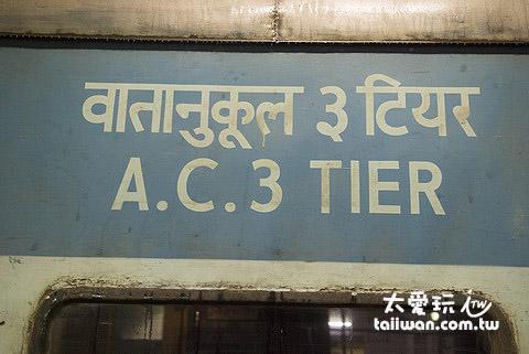 3A等級的車就標示是AC3
