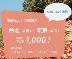 香草航空1000元機票特惠!