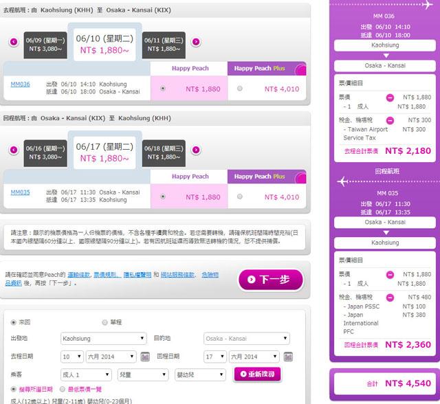 高雄大阪來回機票只要4540