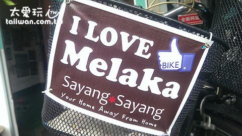 Sayang Sayang Melaka