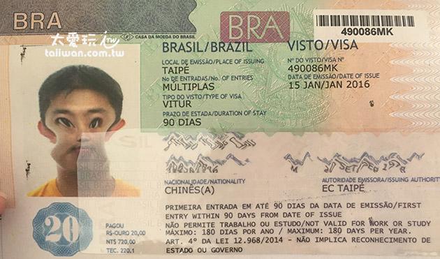 巴西簽證超難搞
