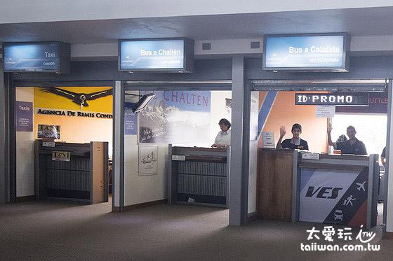 艾爾卡拉法特El Calafate機場巴士與計程車櫃台