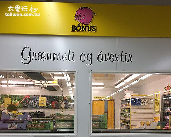冰島必遊景點 – 小豬超市