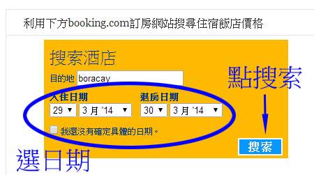 填入「入住日期」、「退房日期」或者勾选「我还没有确定具体的入住日期」,然后点选搜索。