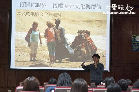 2013年文藻語文學院出走旅遊講座