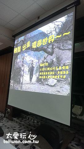 2013年輔仁大學旅遊分享講座