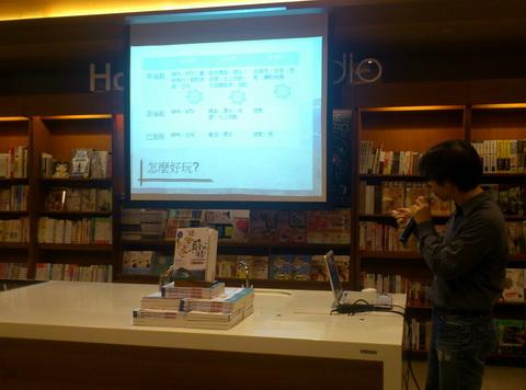 2014年誠品書局泰愛玩海島新書分享會講座