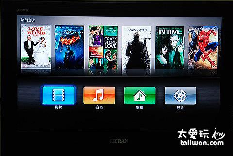 iTunes Store設定「位置」為台灣後,主畫面的功能選項只有4個