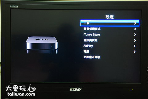 Apple TV的設定畫面