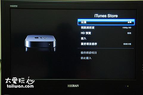 進入iTunes Store設定「位置」為台灣