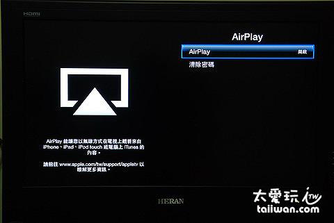 進入AirPlay設定開啟及密碼,iPhone及iPad等蘋果的產品就可以透過無線網路連結Apple TV進行播放