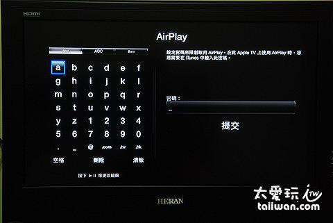 AirPlay設定密碼後iPhone及iPad等蘋果的產品必須輸入密碼才可透過無線網路連結Apple TV進行播放