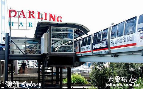 達令港( Darling Harbour )