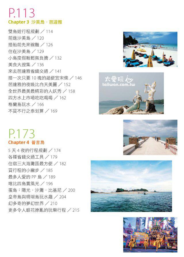 泰愛玩海島!旅遊書目錄