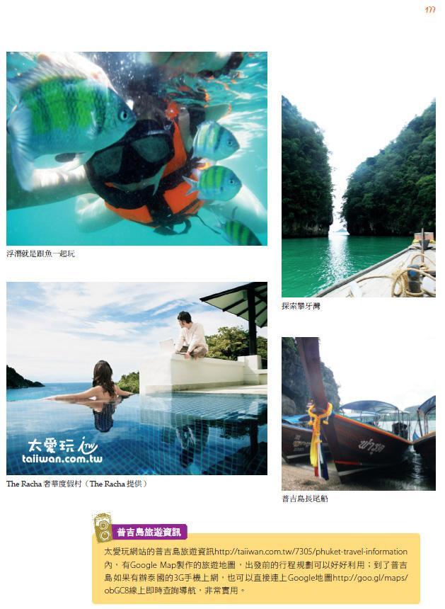 泰愛玩海島!旅遊書內文-普吉島資訊