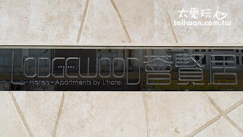 薈賢居Lodgewood by L'hotel Mongkok Hong Kong