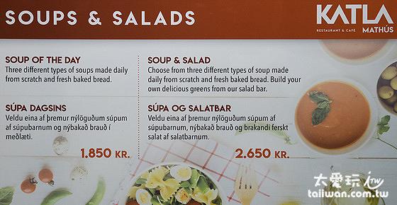 Katla Restaurant的自助餐分為「今日湯品Soup of the day」1850KR;「湯+沙拉Soup & Salad」2650KR