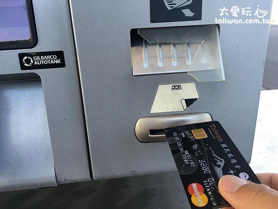 插入信用卡