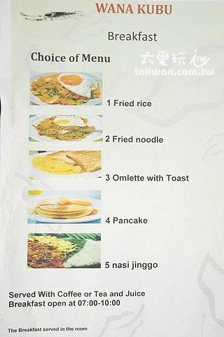 Wana Kubu民宿早餐菜單