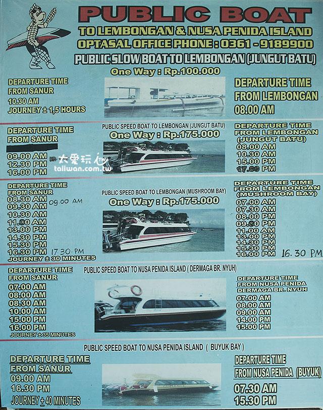 Sanur码头公共交通船船班时间表