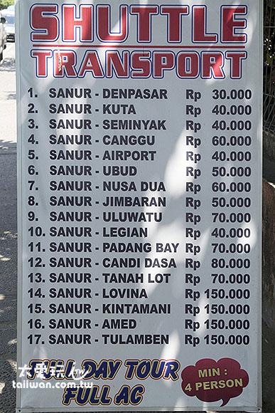 Sanur共乘小巴士价目表