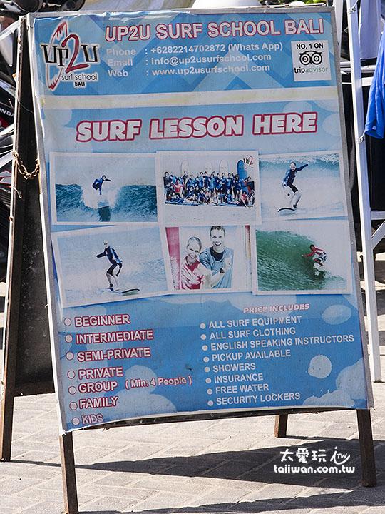 UP2U冲浪学校是Tripadvisor 网站上众多网友评价非常好的冲浪学校