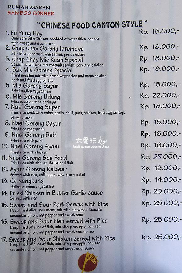 竹角餐廳(Bamboo Corner)菜單
