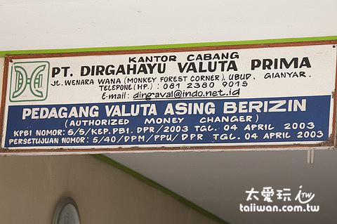 PT. Dirgahayu Valuta Prima換匯店