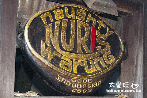 Nuri's Warung豬肋排是很多自助旅行者推薦的美食