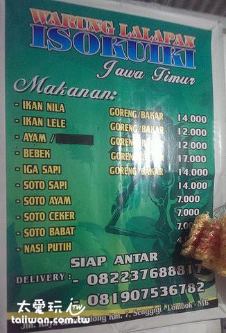 印尼文菜單