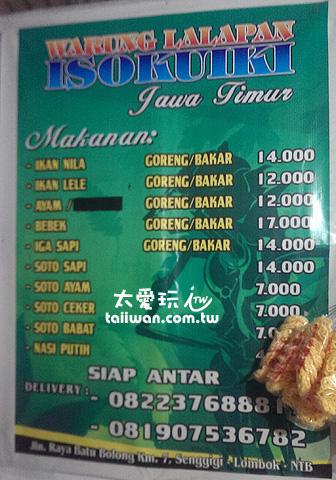 完全印尼文菜單