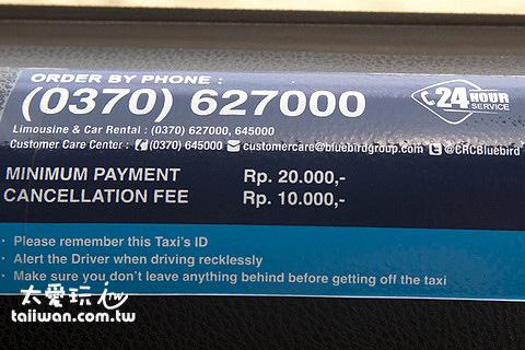 藍鳥計程車提供24小時叫車服務