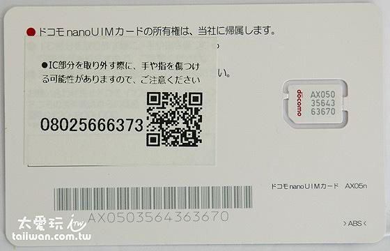 日本DOCOMO的LTE 4G上网卡是nano的规格