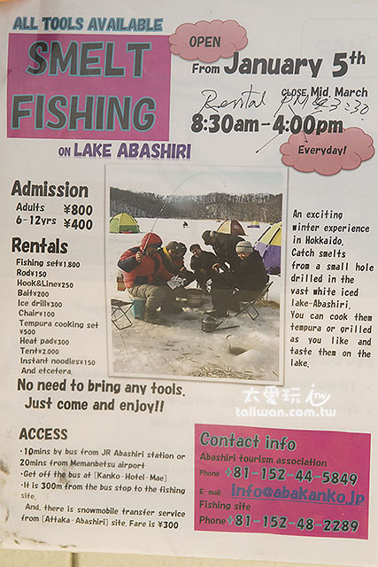 冰上釣魚價目表