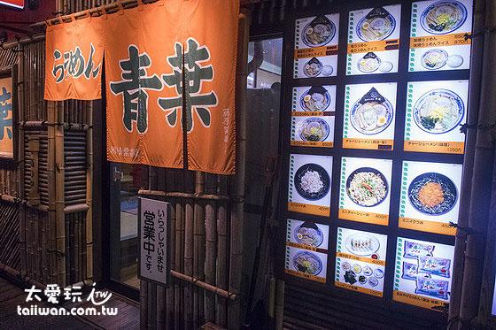 青叶旭川拉麵是老字号拉麵店