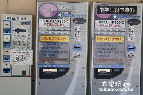 旭山动物园地图门票贩卖机