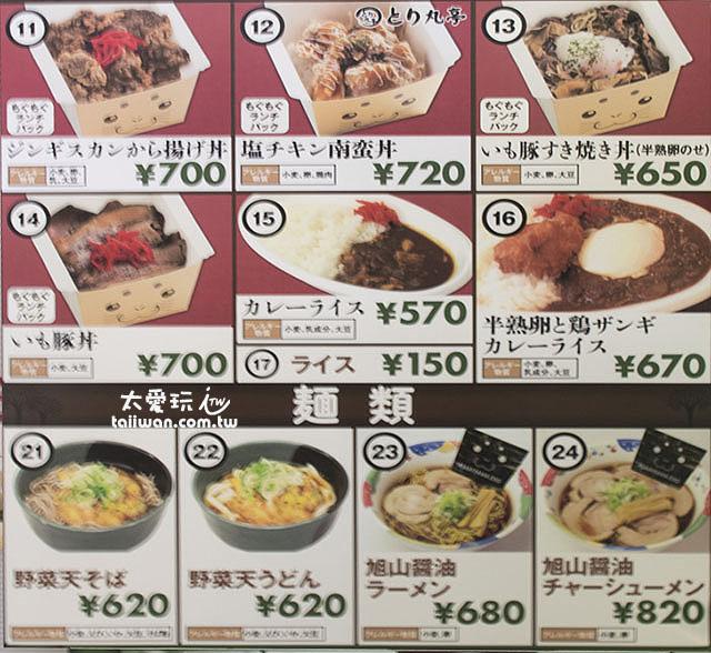 海豹馆餐厅饭麵类菜单