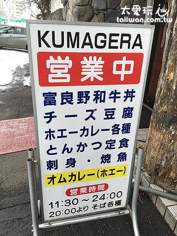 くまげらKumagera营业时间